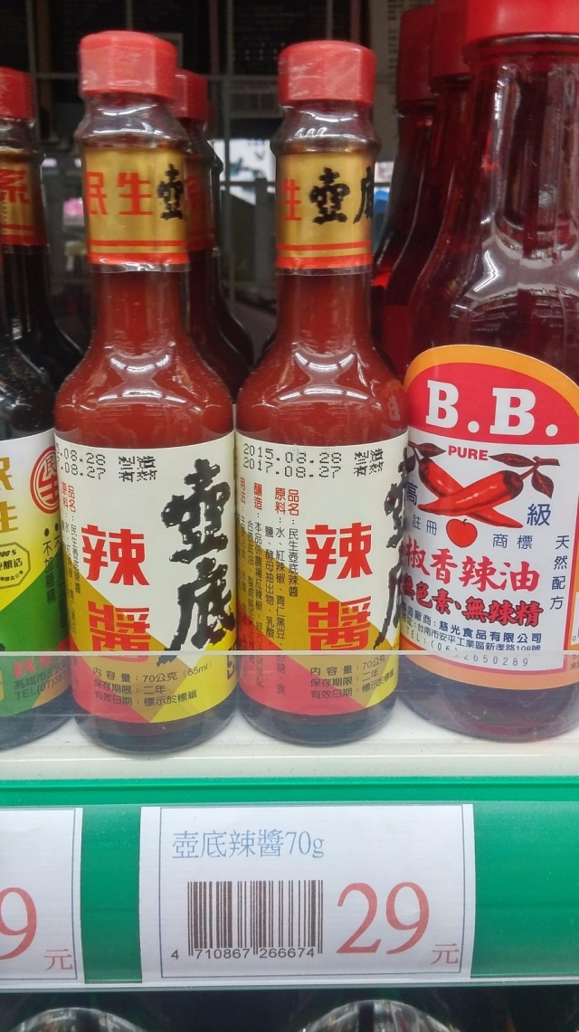 民生壺底辣醬