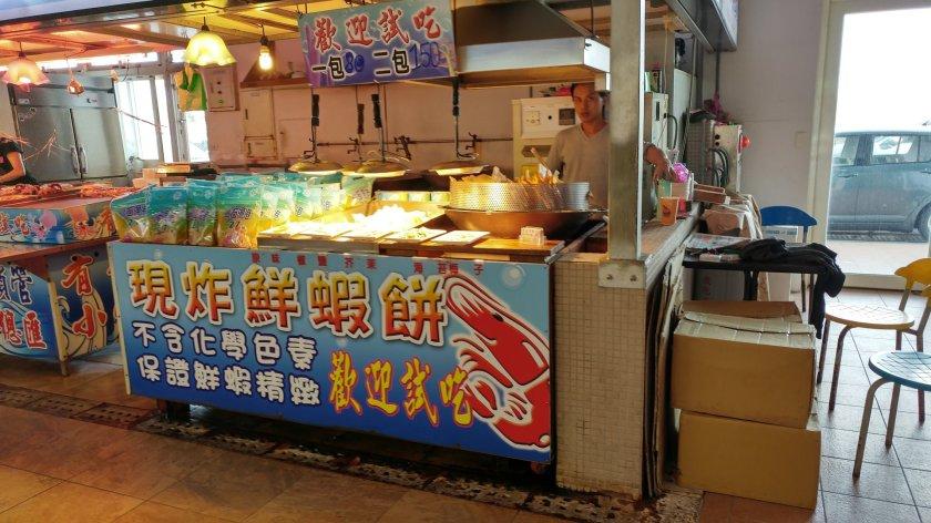 烏石港27號現炸蝦餅
