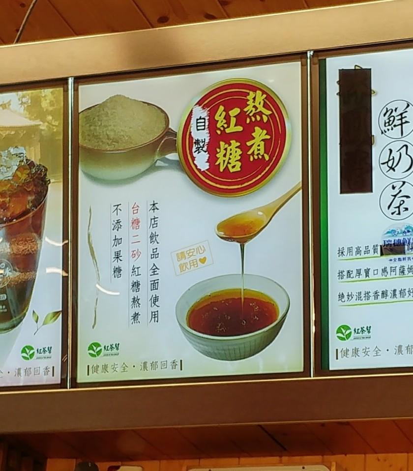 紅茶幫-熬煮紅糖-01