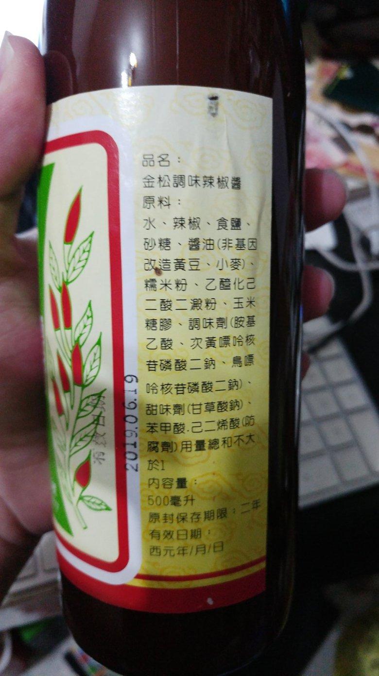 金松調味辣椒醬 (4)