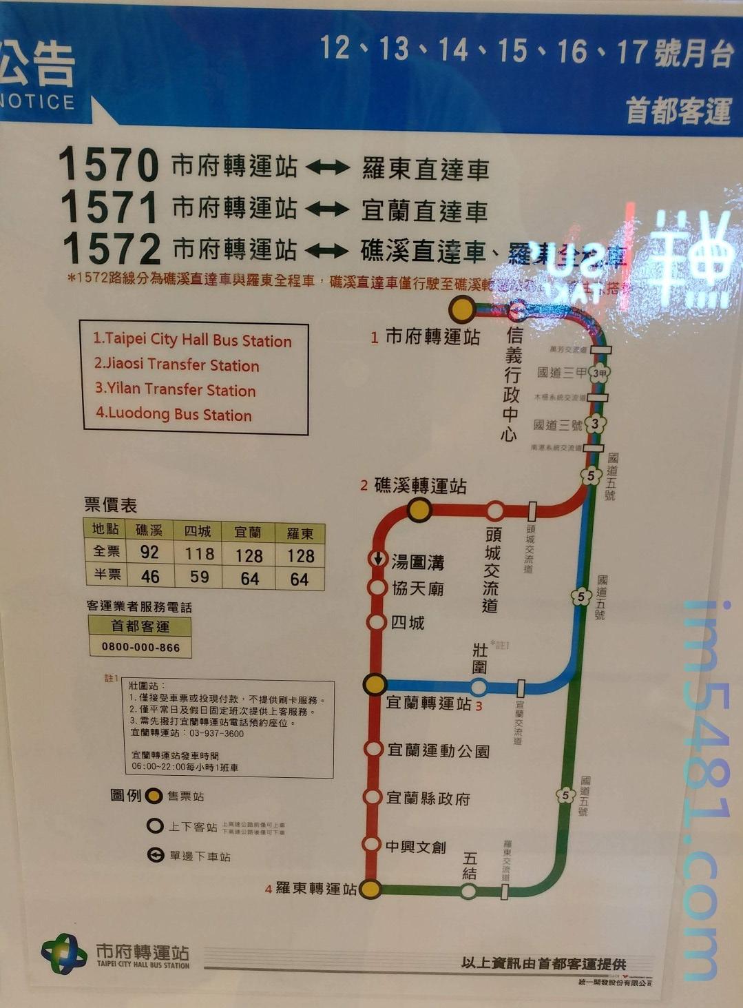 首都客運到羅東-01