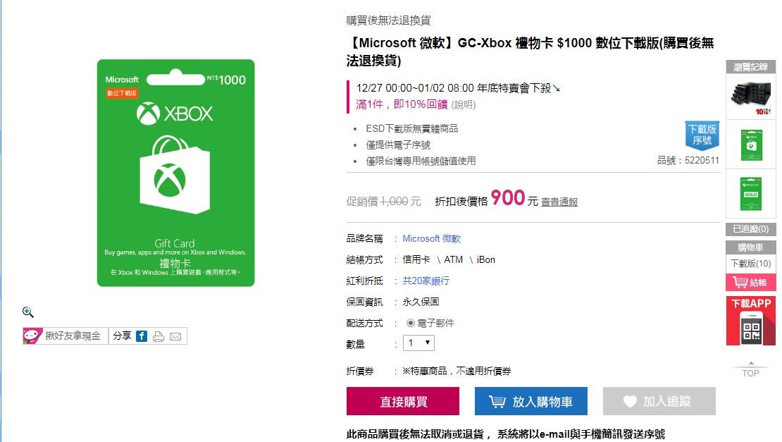 Xbox 1000元 禮物卡9折特賣!