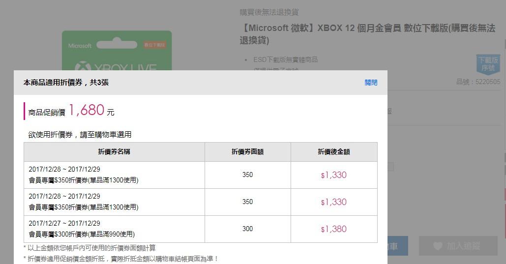 利用momo折價券,Xbox 12個月金會員 數位下載版只需1330~1380元