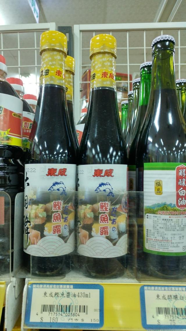東成鰹魚露