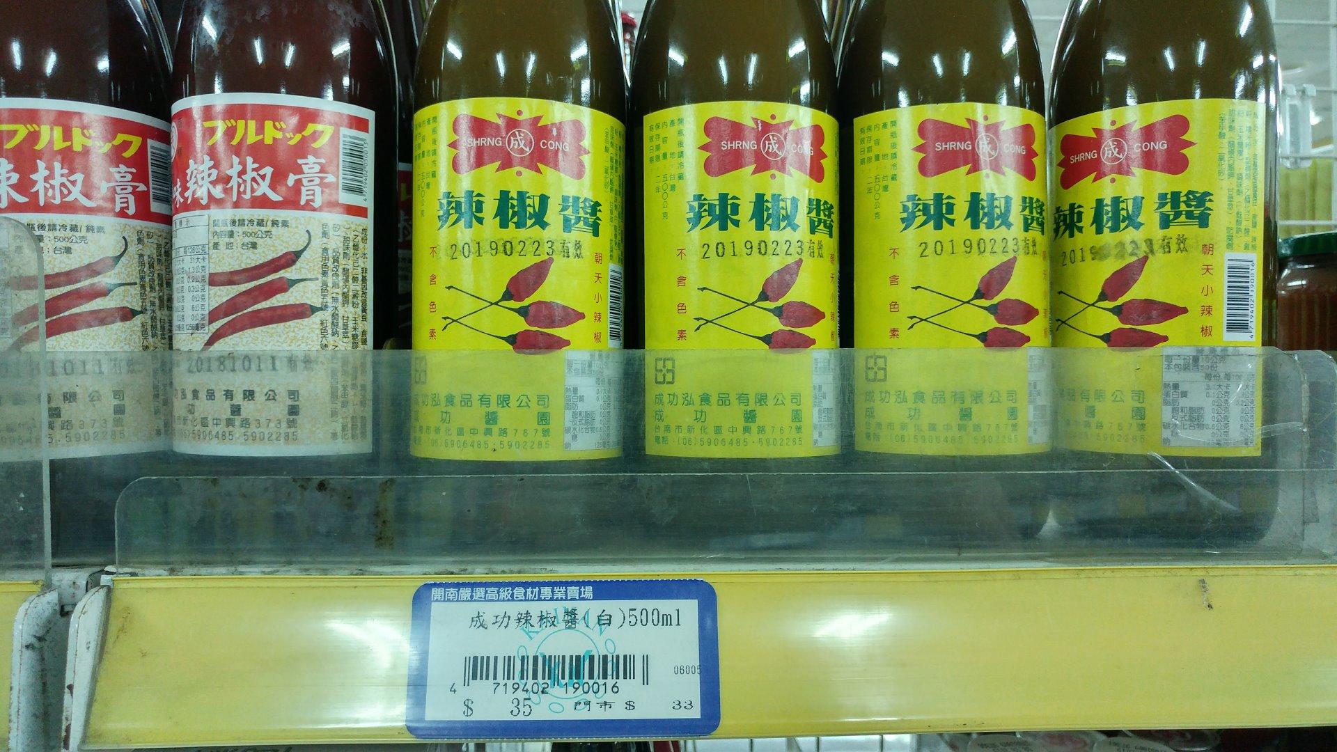 成功的白辣椒醬