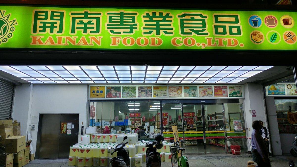 台南市購買醬油的好地方: 開南專業食品 海安總店