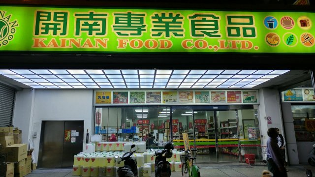 開南專業食品 海安總店