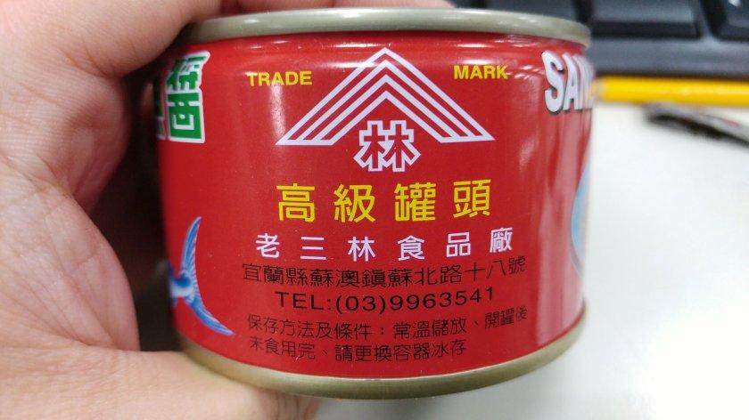三林特製魚醬