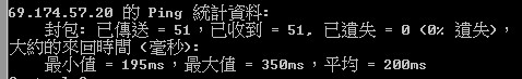 ping 69.174.57.20的測試