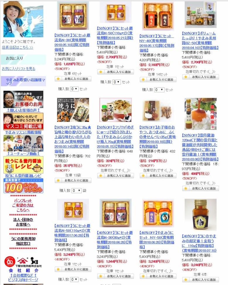 下関水陸物産株式会社 最大半額!★ギフト解体セール