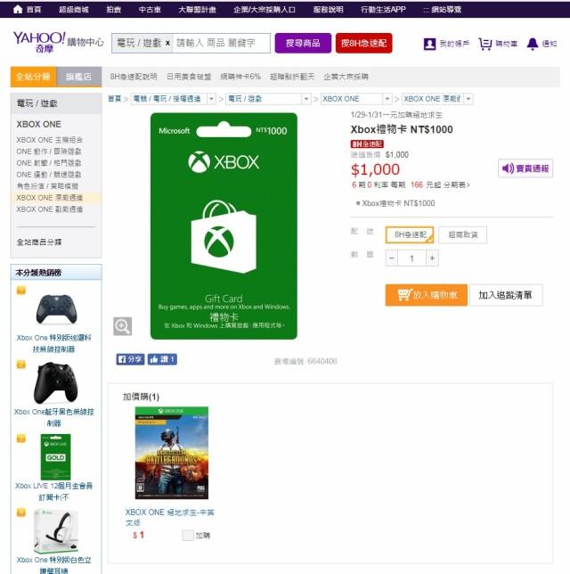 雅虎買微軟點數+1元可送『絕地求生』