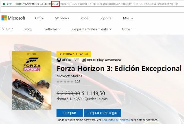 Xbox賣場