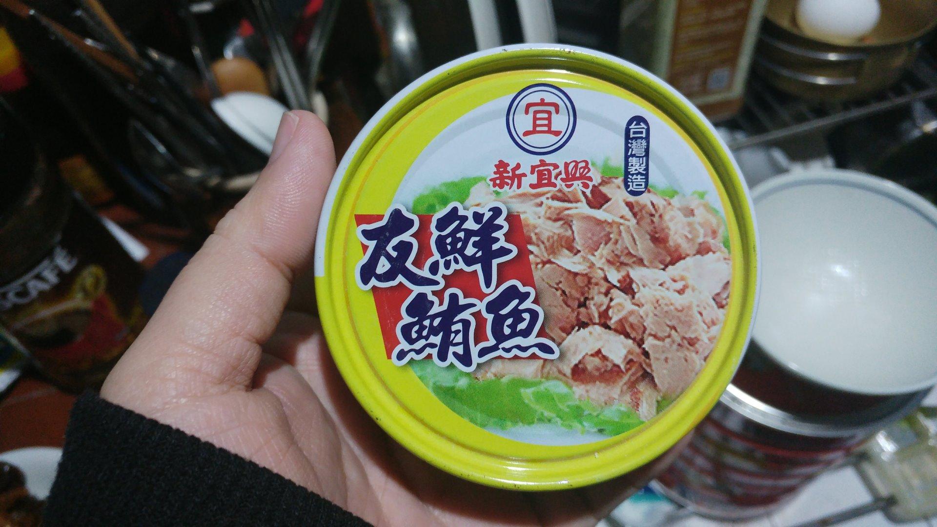 新宜興 友鮮鮪魚