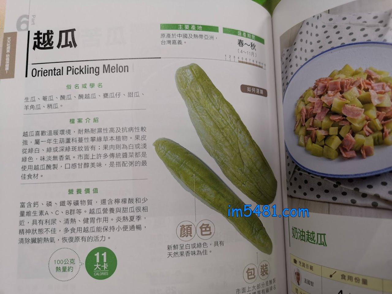 節錄於日日幸福廚房大百科1 天天吃蔬果,防癌保健康-越瓜