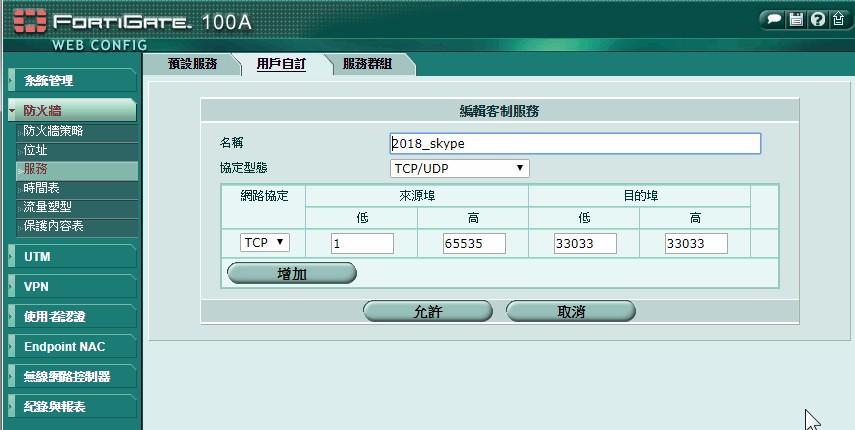 SKYPE TCP 33033