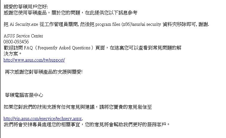 華碩電腦客服中心