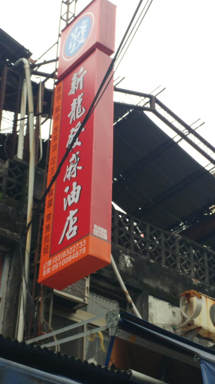 新龍發蔴油廠