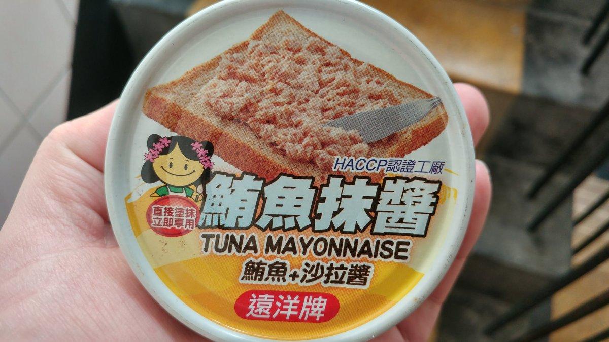 鮪魚加沙拉醬(白醋)的組合: 遠洋牌 鮪魚抹醬