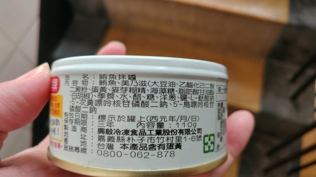 遠洋牌 鮪魚抹醬