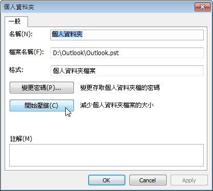 開始壓縮Outlook資料夾檔案