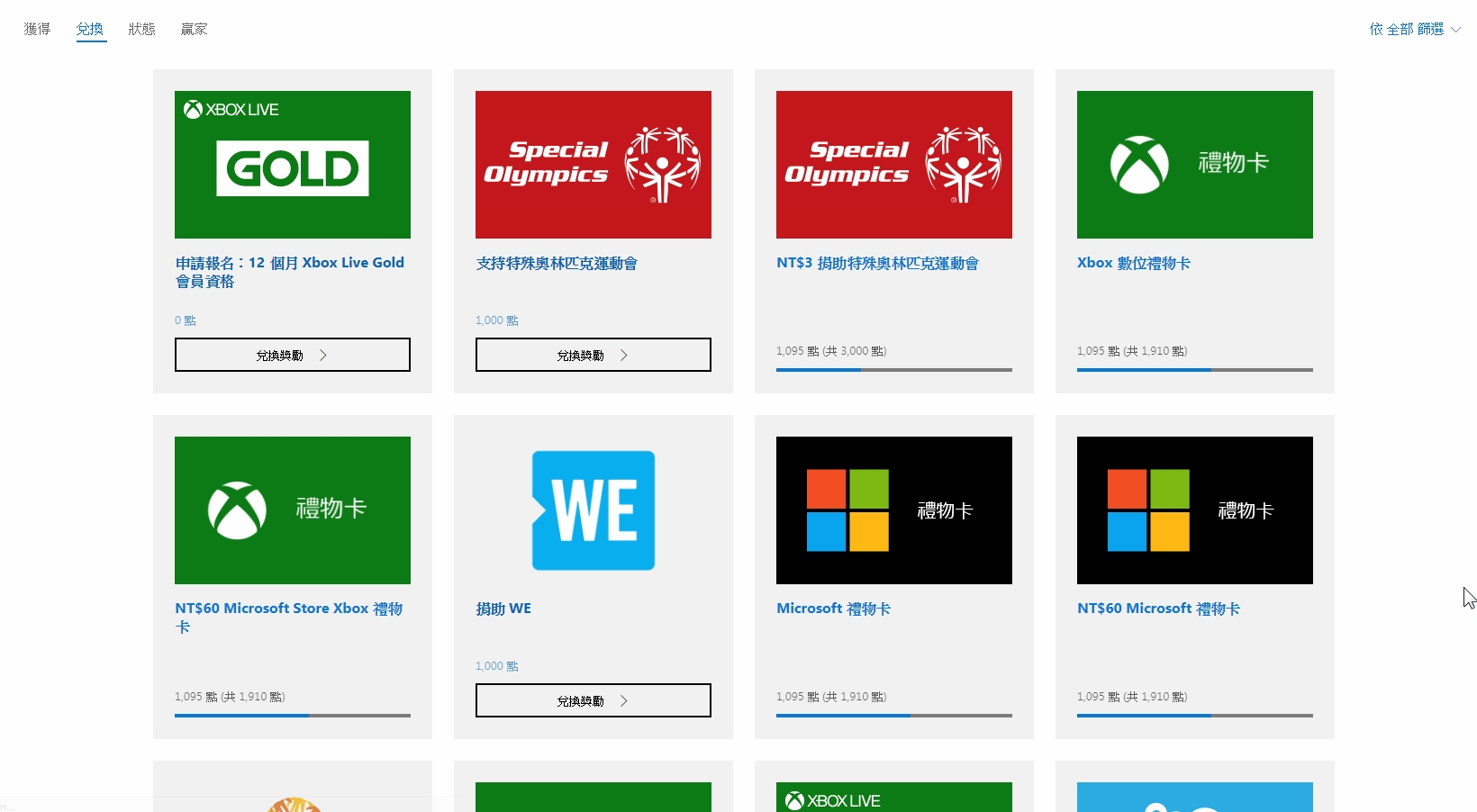 Microsoft Rewards 點數