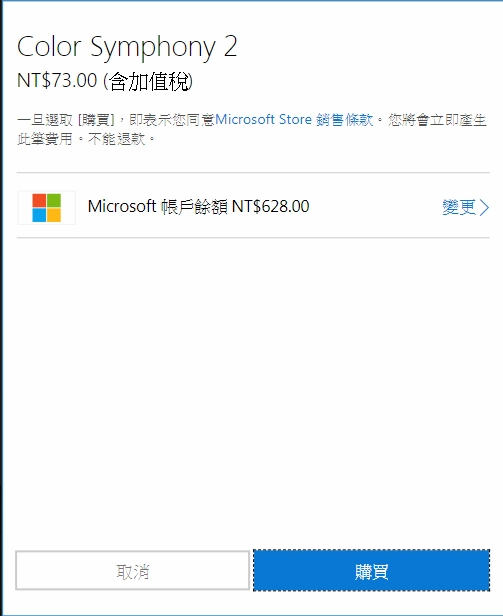 Microsoft Rewards點數