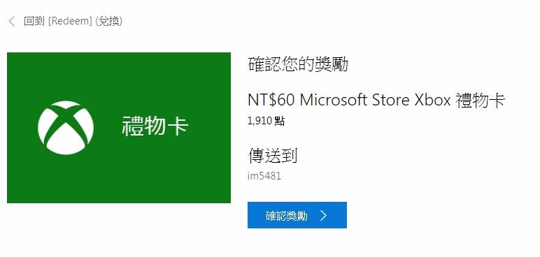 Microsoft Rewards 點數累積到一定數目,你還可以兌換你想要的禮品!