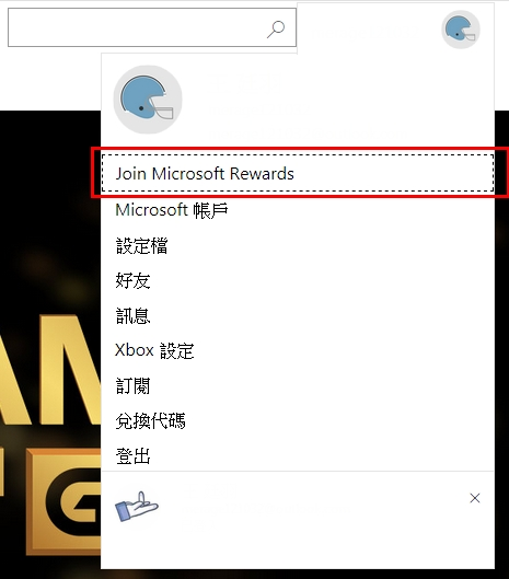 Microsoft Rewards加入方式