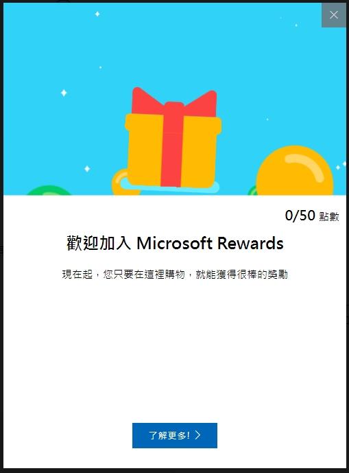 Microsoft Rewards 微軟獎勵制度!