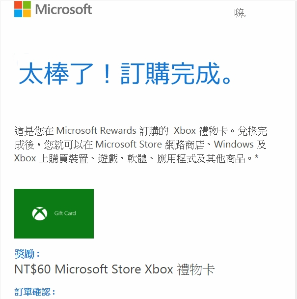 Microsoft Rewards 訂購的  Xbox 禮物卡