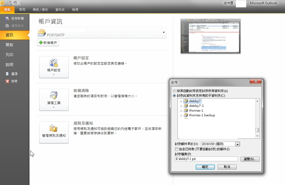 Office 2010 Outlook的封存