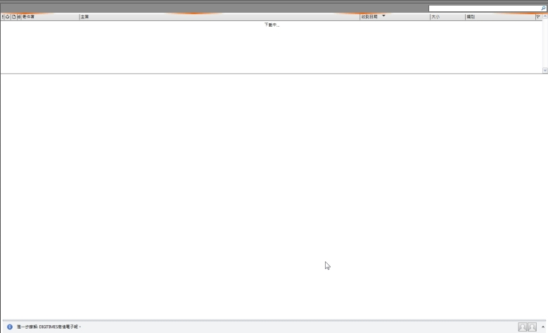 Outlook開啟資料匣時一直跑馬燈