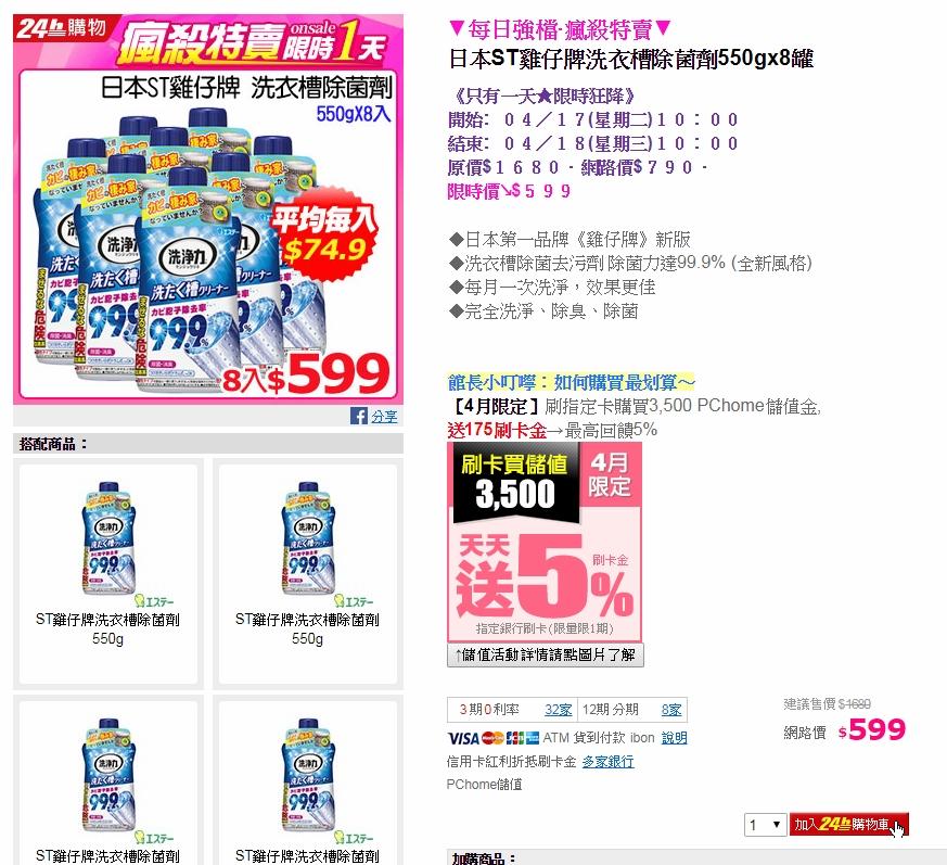 日本ST雞仔牌洗衣槽除菌劑550gx8罐