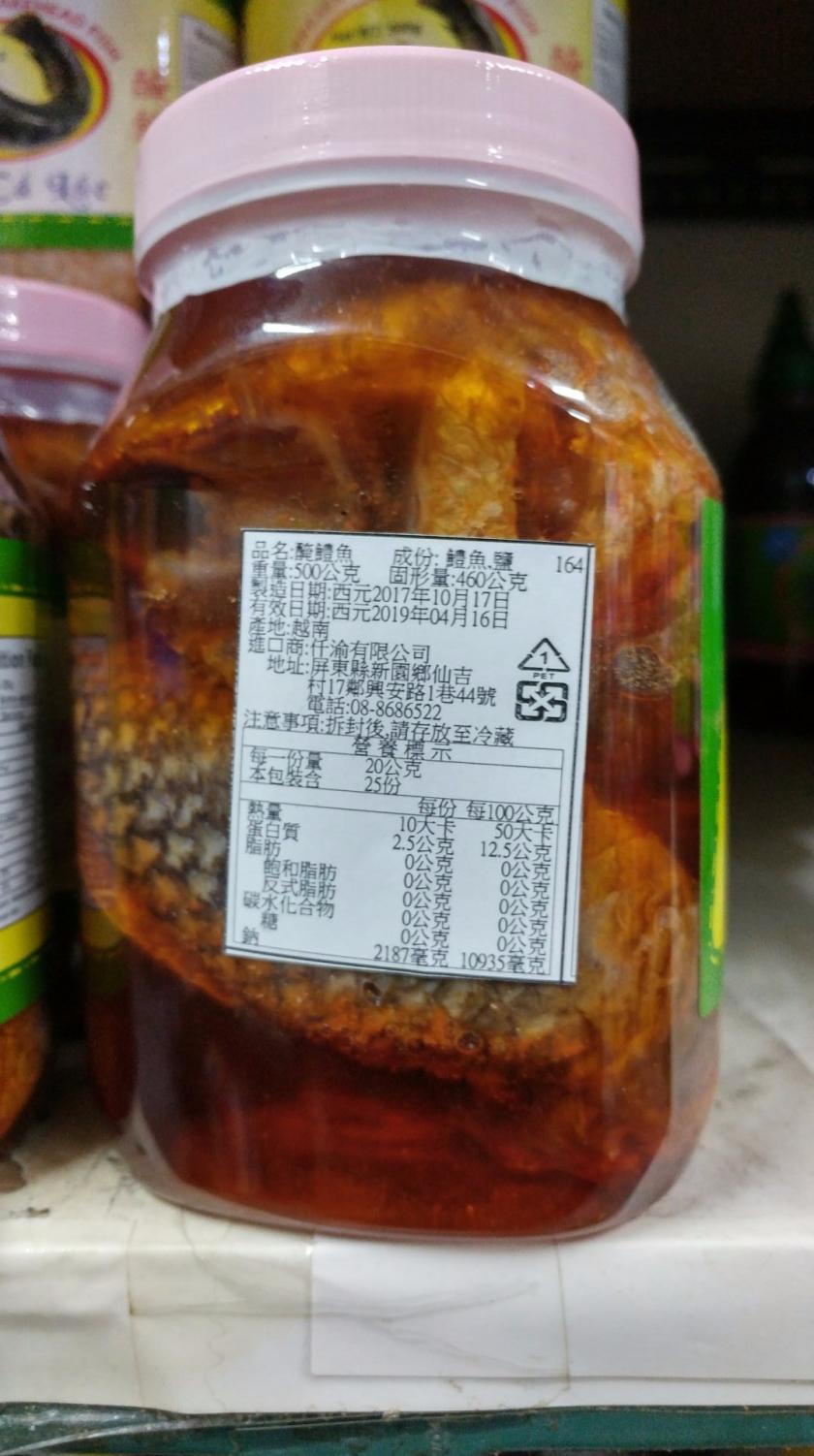 越南醃鱧魚