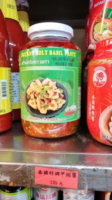 泰國特調甲拋醬(Holy Basil Paste打拋醬),隔壁是冬蔭功醬