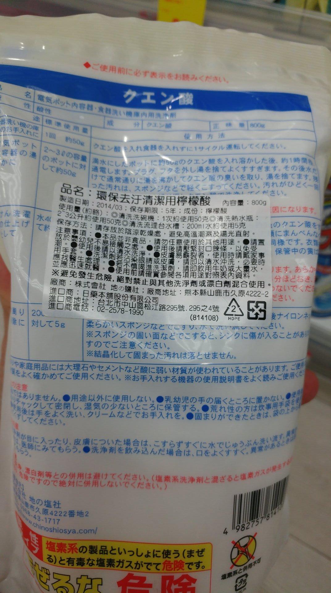 環保去污清潔用檸檬酸
