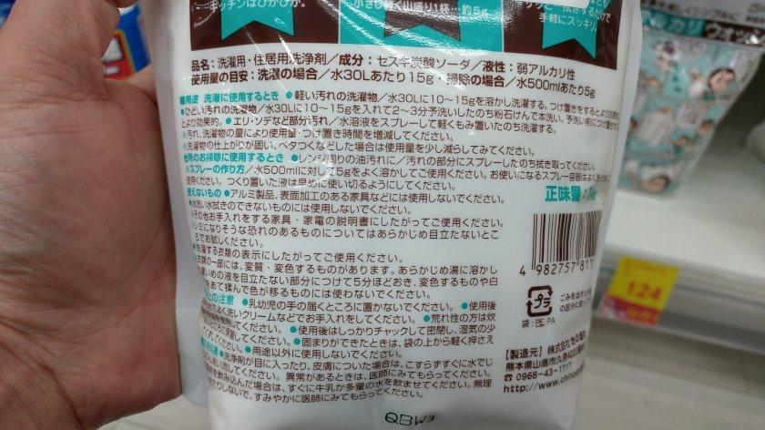 環保去污清潔用小蘇打粉