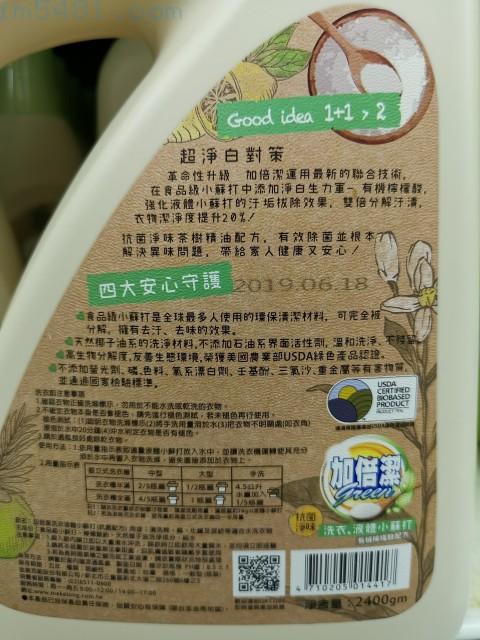 加倍潔液體小蘇打 號稱【食品級小蘇打】+【有機檸檬酸】 1+1>2