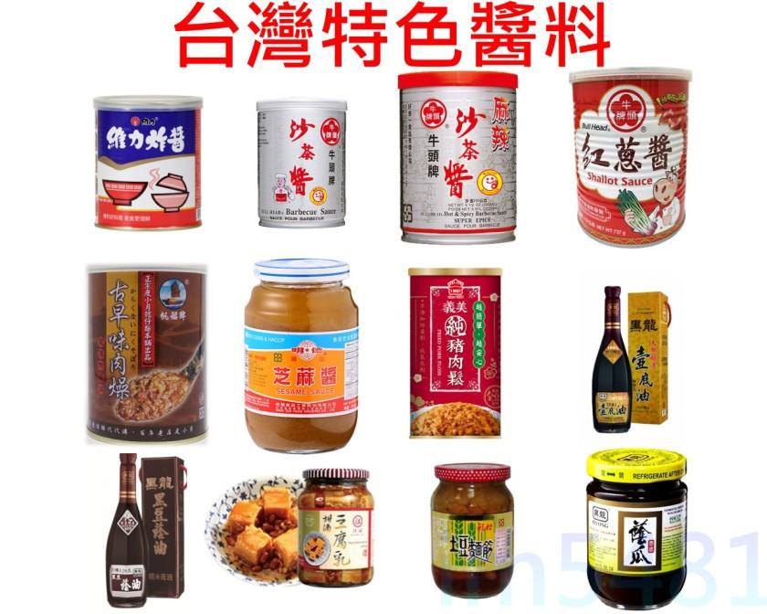 台灣醬料-01