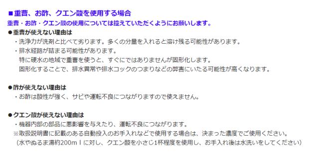 日本panasonic 在FAQ中回答有關小蘇打、白醋、檸檬酸是否可以使用? 答案是: 全部都不該用!