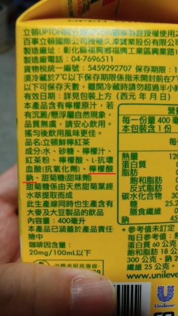 立頓鮮檸紅茶-有使用檸檬酸鈉作為風味改良劑,避免太酸澀了!