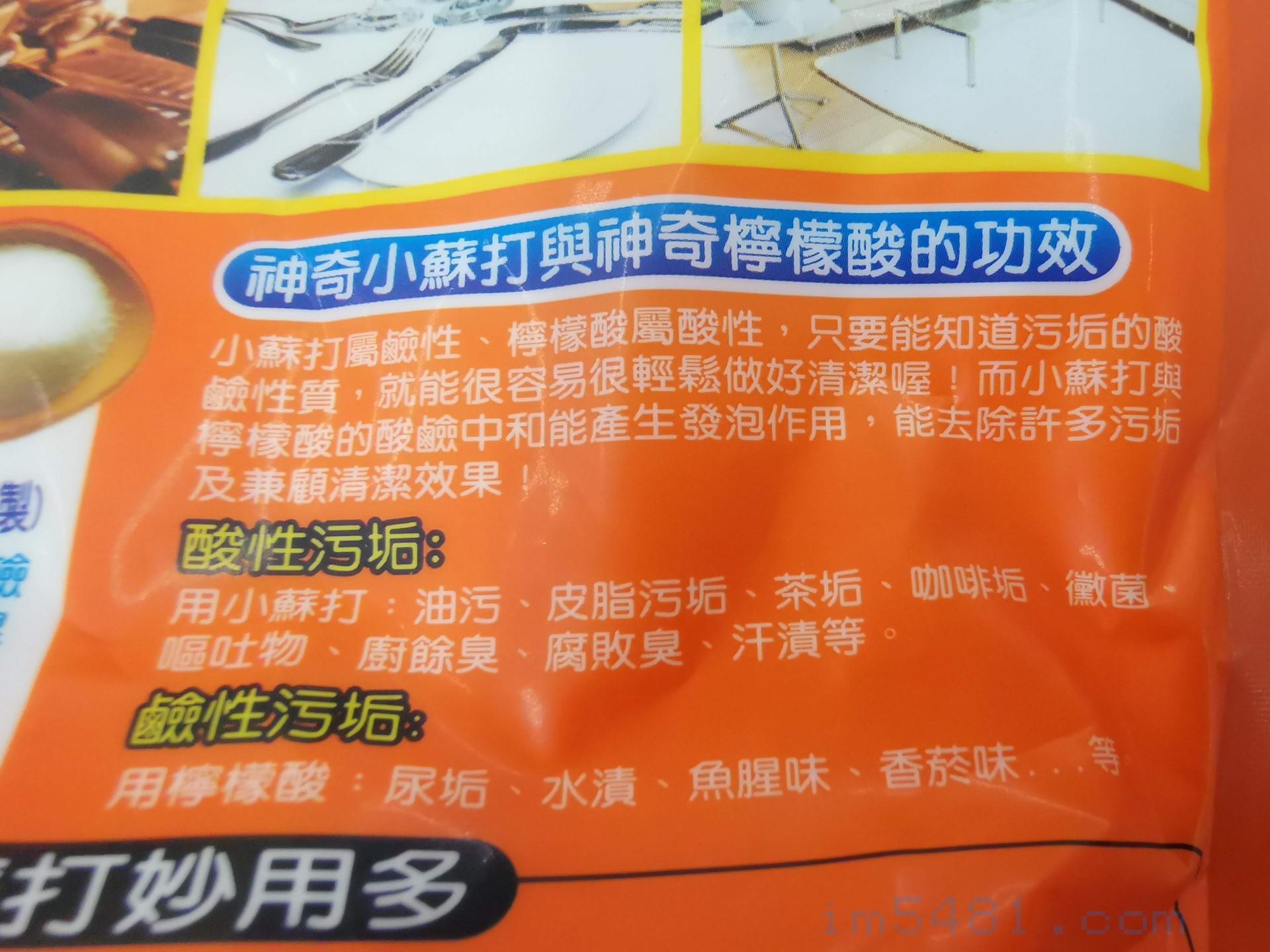 中文真是博大精深!  到底要酸鹼中和還是個別使用? 模稜兩可。(神奇小蘇打的功效說明)