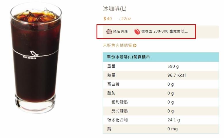 MOS 冰咖啡