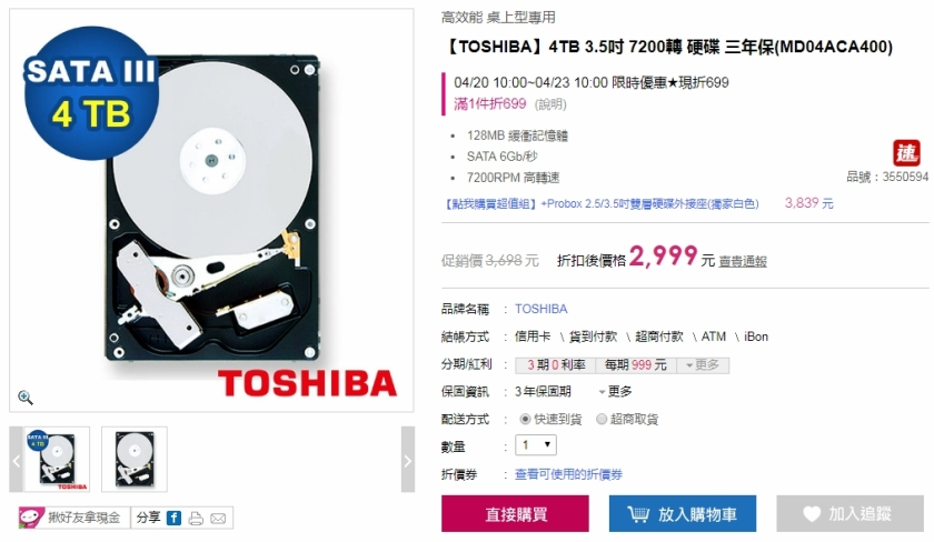 【TOSHIBA】4TB 3.5吋 7200轉 硬碟 三年保(MD04ACA400)