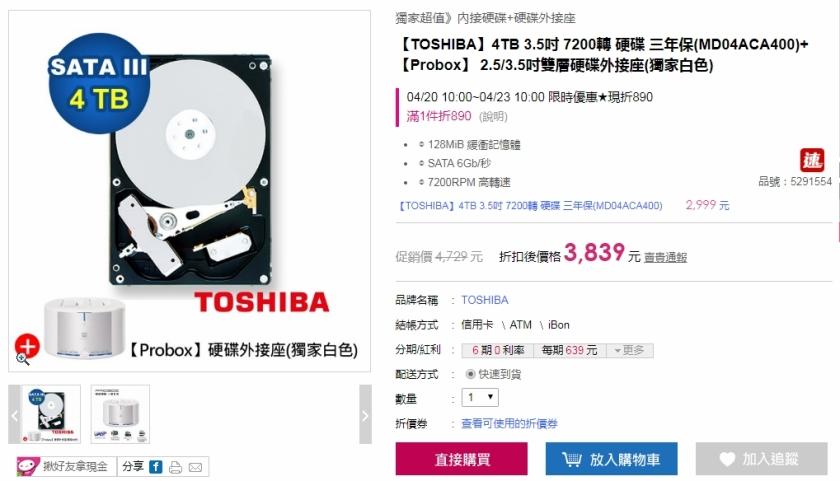 【TOSHIBA】4TB 3.5吋 7200轉 硬碟 三年保(MD04ACA400)+【Probox】 2.5/3.5吋雙層硬碟外接座(獨家白色)