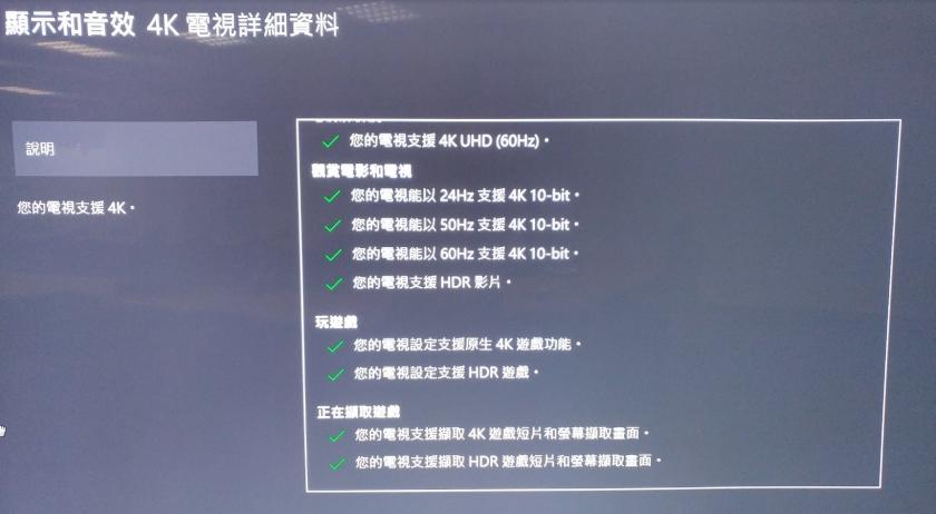 三星電視跟Xbox one X