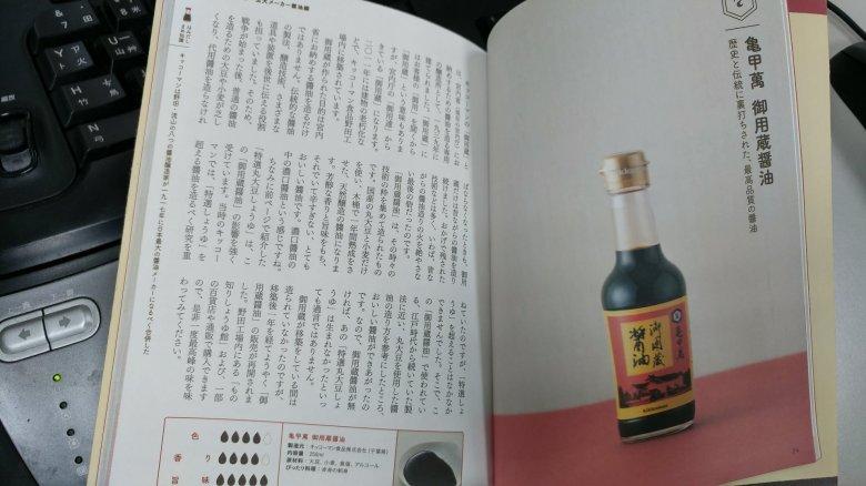 醤油手帖 杉村 啓著,御用蔵醤油