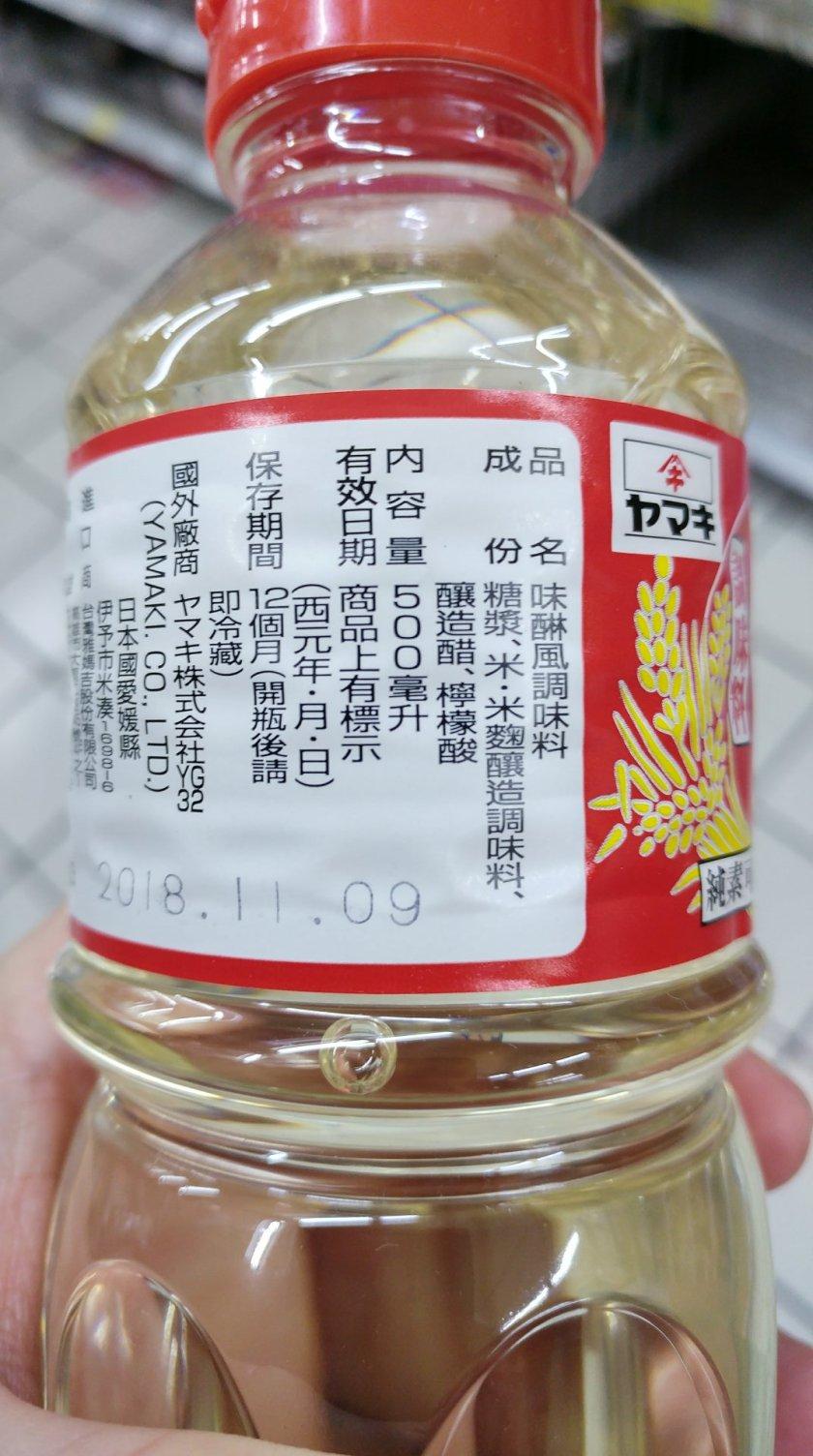 ヤマキ  味醂風調味料