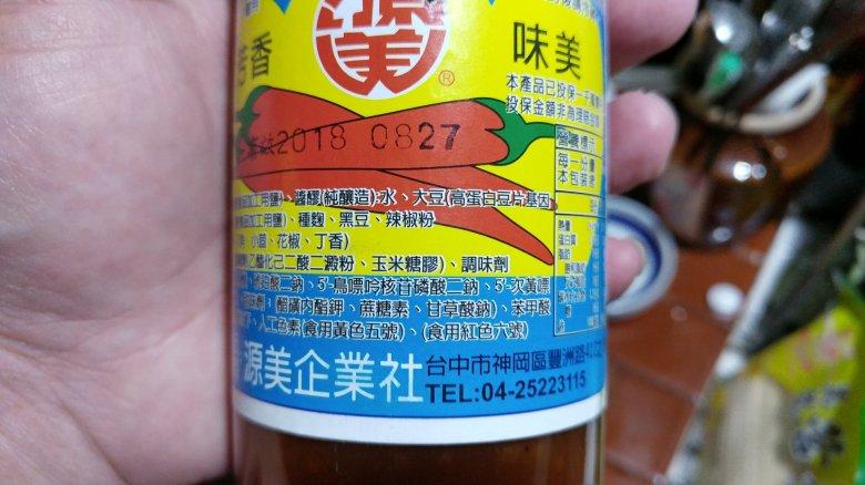 源美辣椒醬