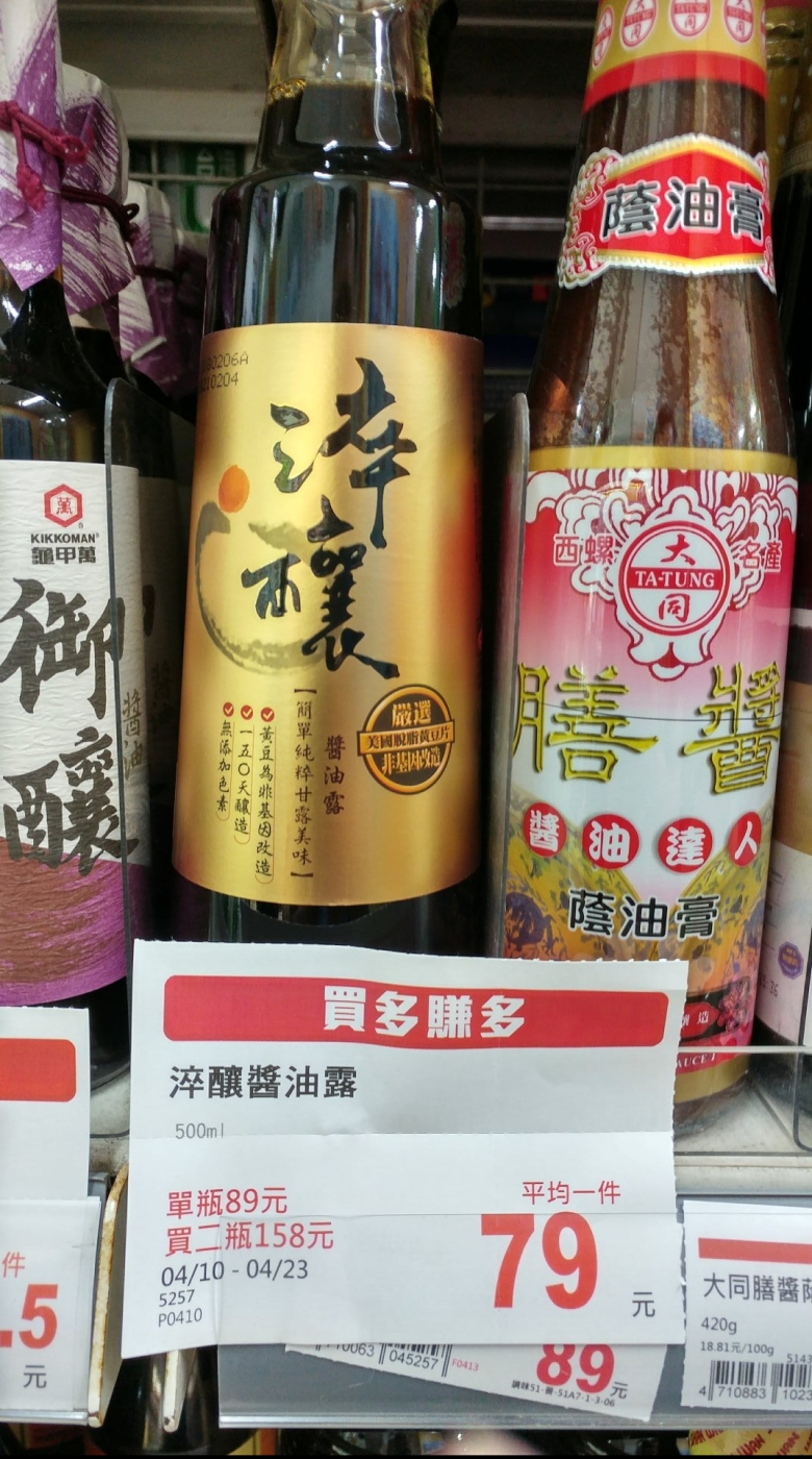 20180418 味全淬釀醬油露